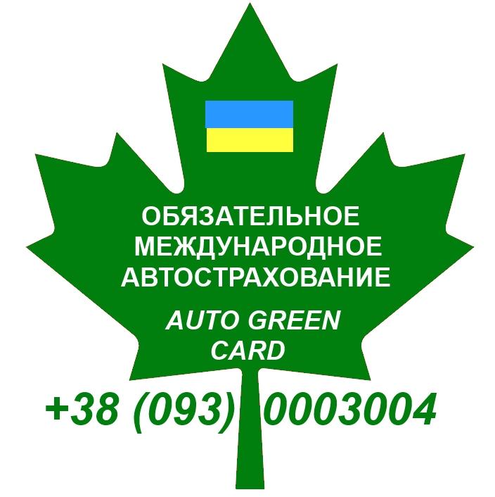 Международное Страхование - Зеленая Карта (Грин карта) 2020 2020 на авто для въезда в Россию, Беларусь, Молдову, Европу